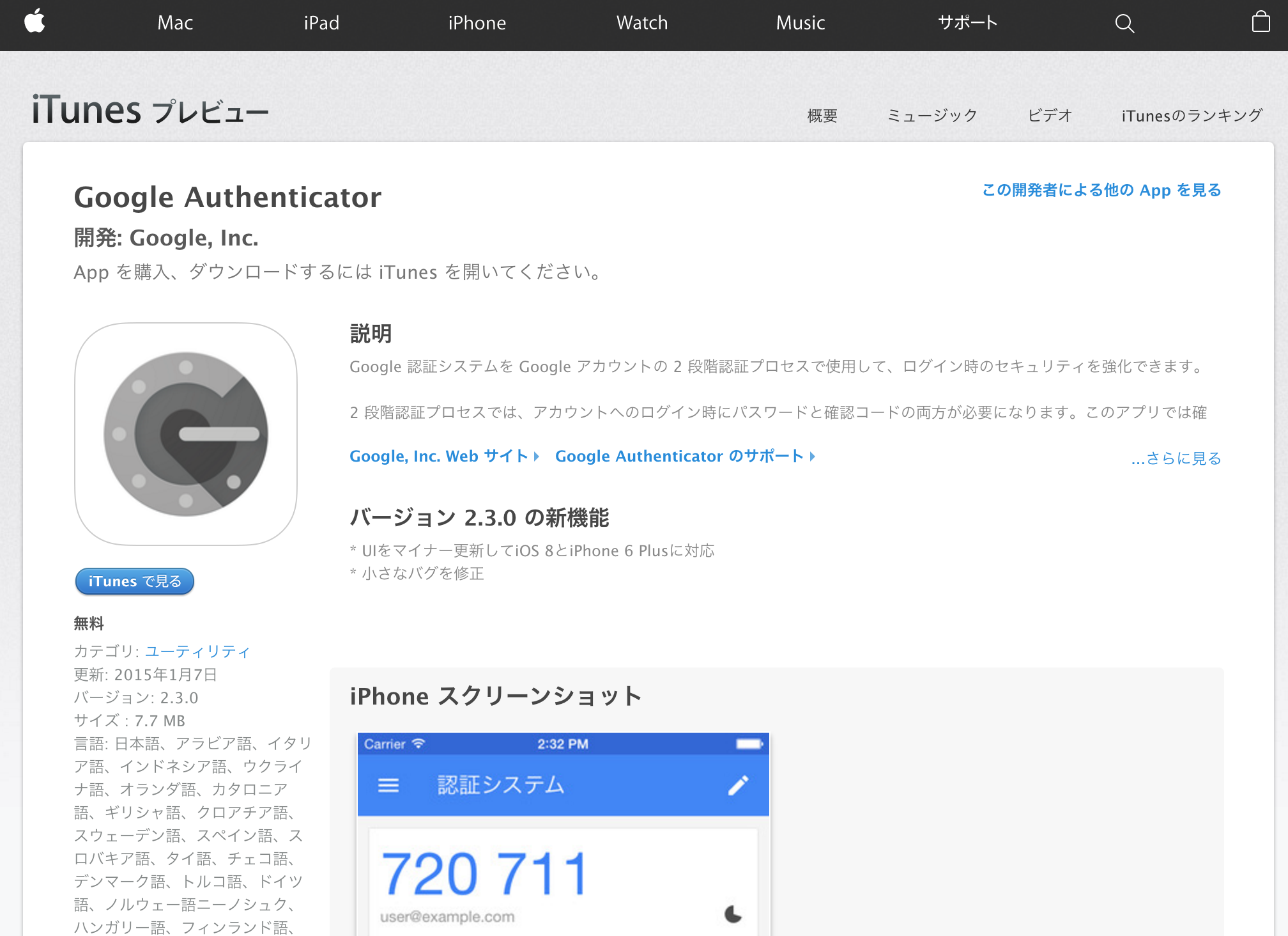 itunes_authenticator
