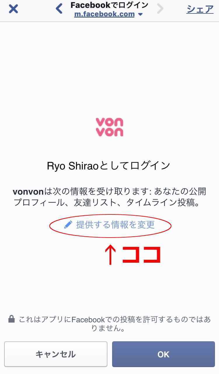 02_login_to_vonvon