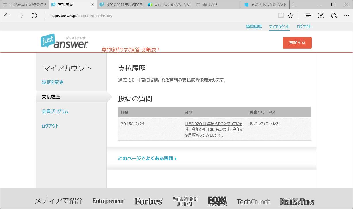 justanswer02